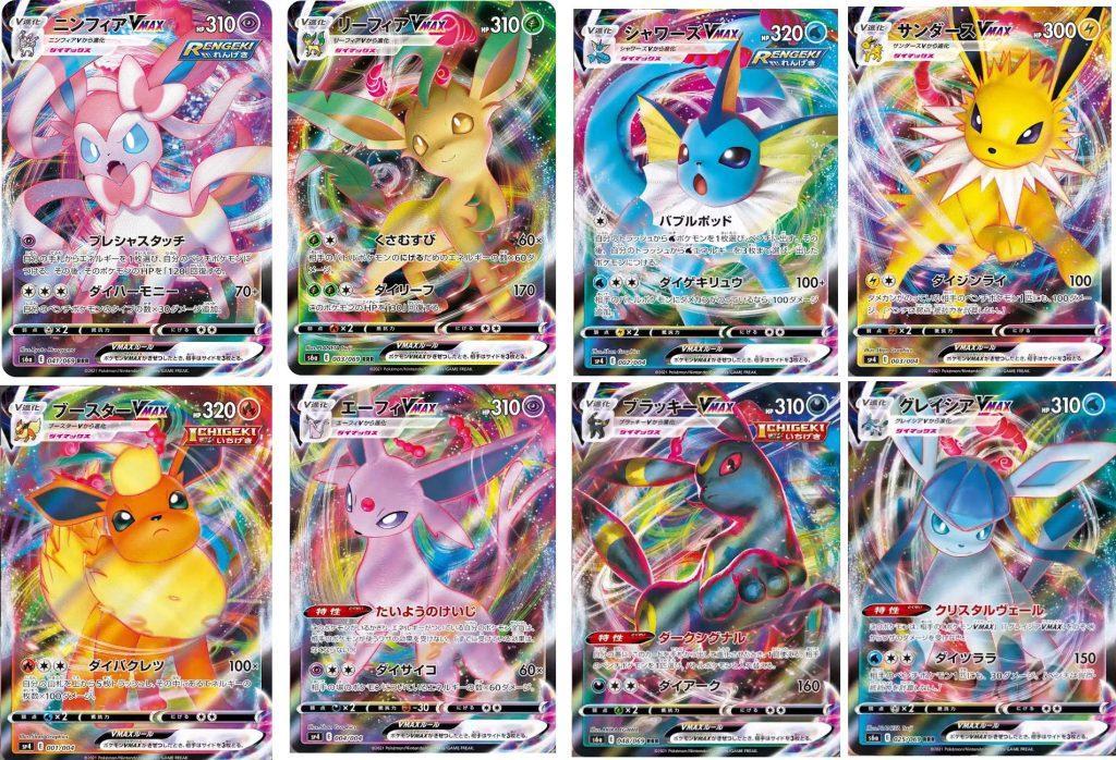 Pokemon kaarten Eeveelutions VMAXEN