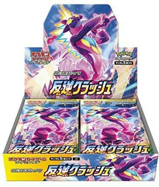 Pokémon Sword Shield Rebellion Crash Japanese booster box S2
